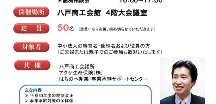 【宮田先生】平成30年度税制改正と事業継承・自社株対策_セミナー案内チラシ_(CCI共催用)のサムネイル