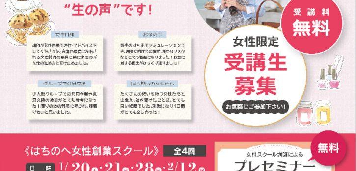 八戸創業スクールA4_201712e-01(最終)のサムネイル