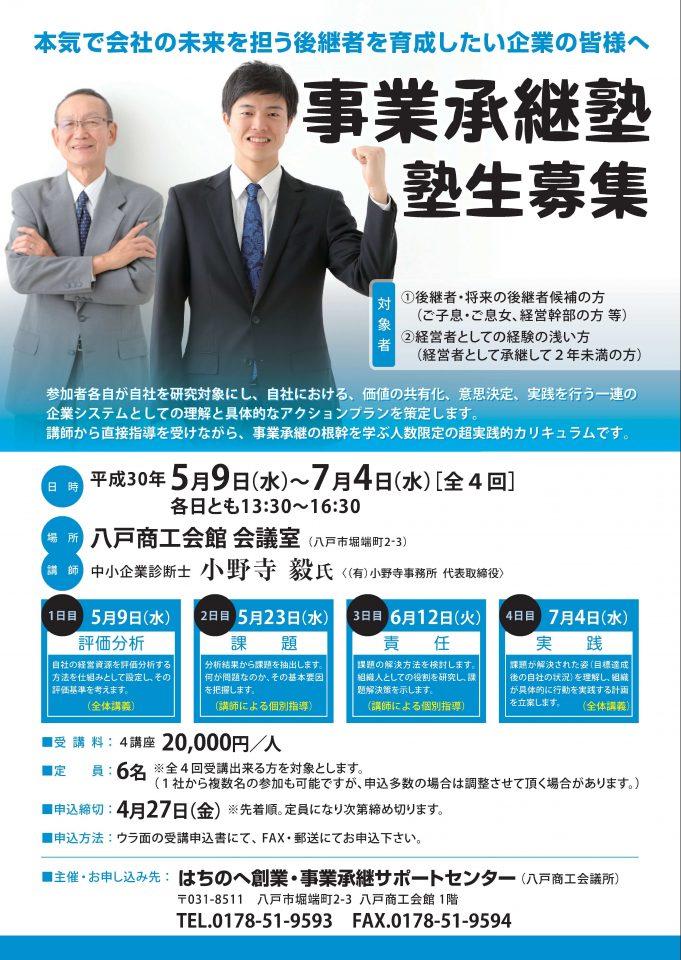 H30事業承継塾(表)
