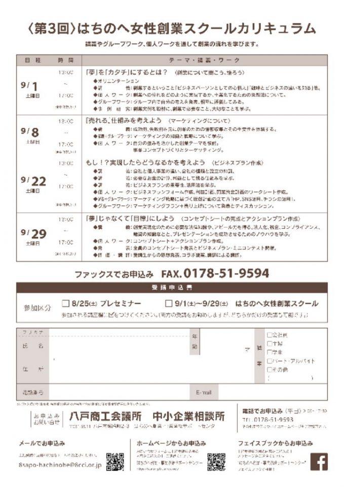 八戸創業スクールA4_201808最終-02のサムネイル