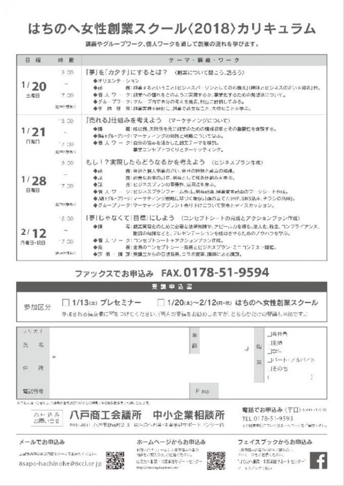 八戸創業スクールA4_201712e-02(最終)のサムネイル