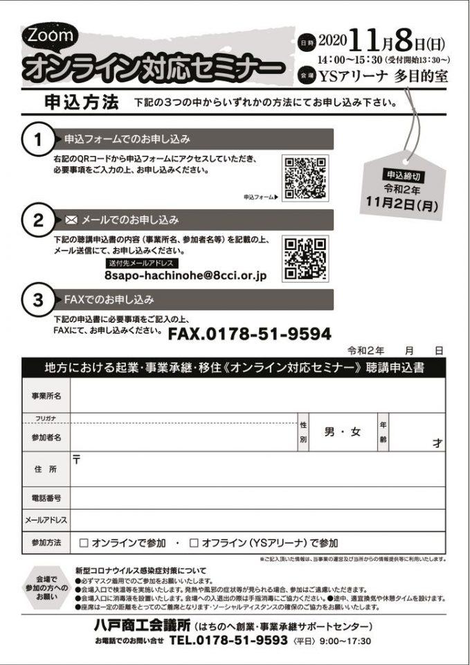 地方における 起業・事業承継・移住オンラインセミナーうらのサムネイル