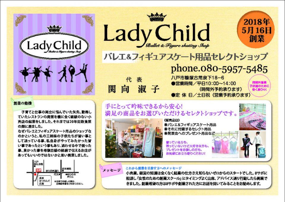 ladychild-popのサムネイル