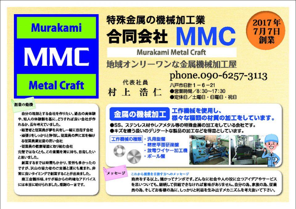 mmc-popのサムネイル