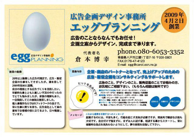 eggpopのサムネイル