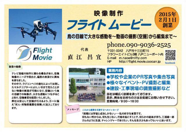 flight-pop2のサムネイル