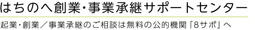 はちのへ創業・事業承継サポートセンター(8サポ)